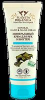 Минеральный крем для рук и ногтей Planeta Organica Dead Sea Naturals (Планета Органика)