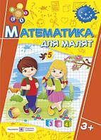 Математика для малят. Зошит для дітей на 4 році життя + наліпки.