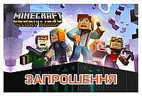 "Запрошення на день народження ""Minecraft"". В упак:10шт."