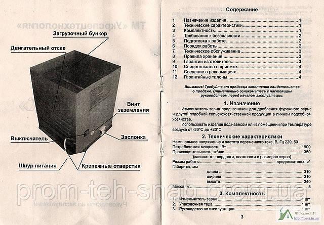Паспорт на Зубренок