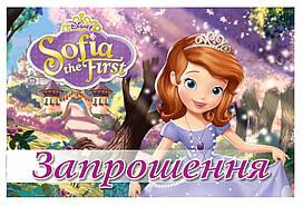 """Запрошення на день народження """"София прекрасная"""". В упак:10шт."""