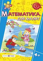 Математика для малят. Зошит для дітей на 5 році життя + наліпки.