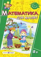 Математика для малят. Зошит для дітей на 6 році життя + наліпки.