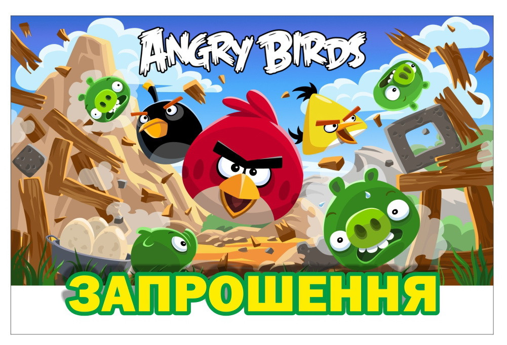 "Запрошення на день народження ""Angry Birds"". В упак:10шт."
