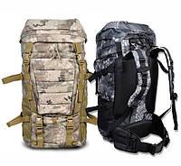 Туристический рюкзак для похода в горы 56-75л