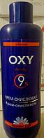 Крем окислитель Master Lux Oxy 9 % 1000 мл