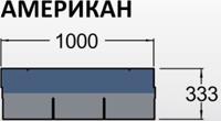 АМЕРИКАН Битумная черепица Roofshield