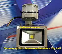 Прожектор LED 10W с датчиком движения,ip65, фото 1