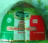 Ковбаса сирокопчена салямі спяната-романа 1кусок вакум-0,200-0,400грам = від 40 до 85 грн Закарпатські ковбаси