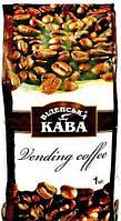 Кава в зернах Віденська кава Vending coffee 1кг арабіка і робуста