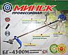 Мотокоса Минск БГ-4500 5 ножей, фото 5