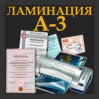 Ламинация А-3, фото 1