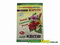 Капутт - биоинсектицид (10мл) для комнатных растений