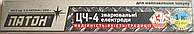 Электроды Патон ЦЧ-4 3мм 1,0кг, фото 1