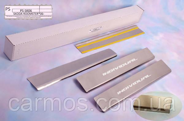 Накладки на пороги skoda Roomster (шкода румстер), 4 шт. логотип гравіюванням, нерж.