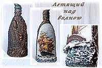 """Оформление бутылки в морском стиле """"Летящий над волной"""" Морской сувенир"""