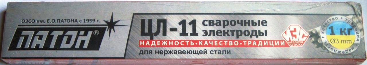 Электроды Патон ЦЛ-11 3мм 1,0кг
