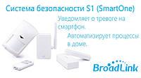 Дёшево и сердито! Шесть преимуществ системы безопасности от Broadlink™