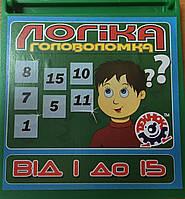 Пятнашки, логическая игра для детей от 3 до 99 лет!!!