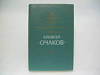 Мельников Р.М. Крейсер «Очаков» (б/у).