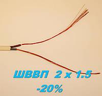 Провод медный шнур ШВВП 2х 1.5 эконом ТУ. 2200 W