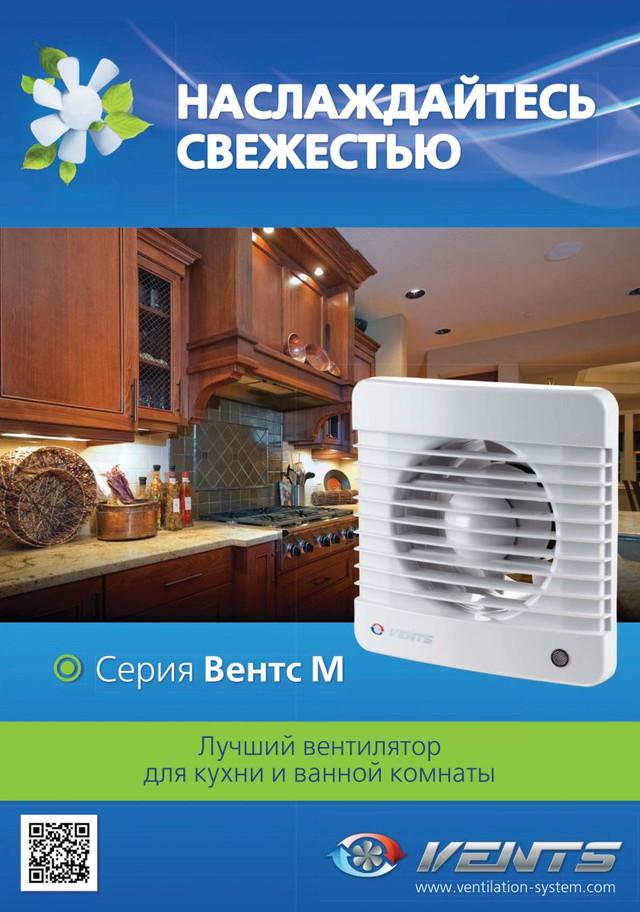 Вентилятор ВЕНТС Силента-100 М бесшумный