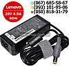 Блок питания зарядное устройство для ноутбука Lenovo ThinkPad Z61