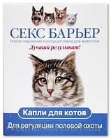 Секс Барьер капли для котов 2 мл