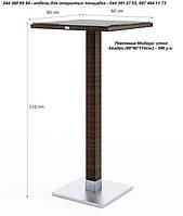 Стол Квадро 60*60*110 - Модерн - искусственный ротанг - мебель для дома, сада, веранды