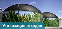 Газовые микротурбинные электростанции Flexenergy для сферы утилизации отходов