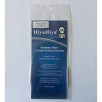 Спицы HiyaHiya круговые металлические 23см 3мм