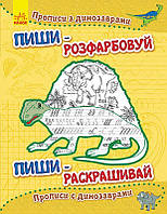 Ранок Пиши-розфарбовуй: Прописи з динозаврами