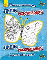 Ранок Пиши-розфарбовуй: Прописи з метеликами
