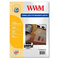 Пленка для Принтера WWM полупрозрачная 150мкм, А3, 20л (FJ150INA3.20)