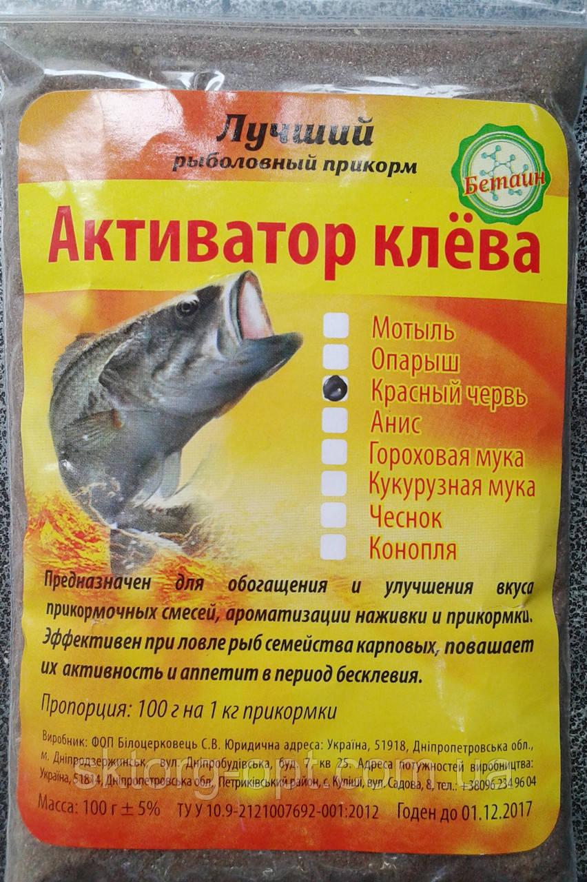 Активатор клева Красный червь 100г.