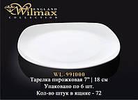 Тарелка десертная квадратная Wilmax 18см, WL-991000
