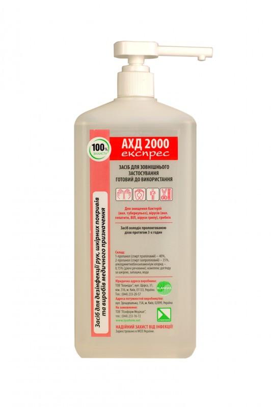 Дезінфікуючий засіб АХД 2000 експрес, 1000 мл