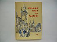 Confortiova H., Hrdlickova H., Mocalova N. и др. Чешский язык для русских.