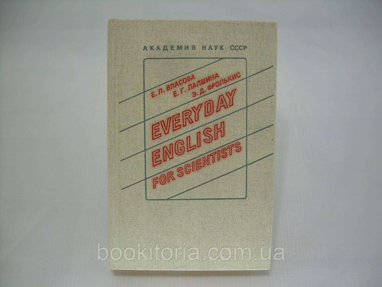 Власова Е., Лапшина Е. и др. Английский язык для ученых / Everyday English for scientists (б/у)