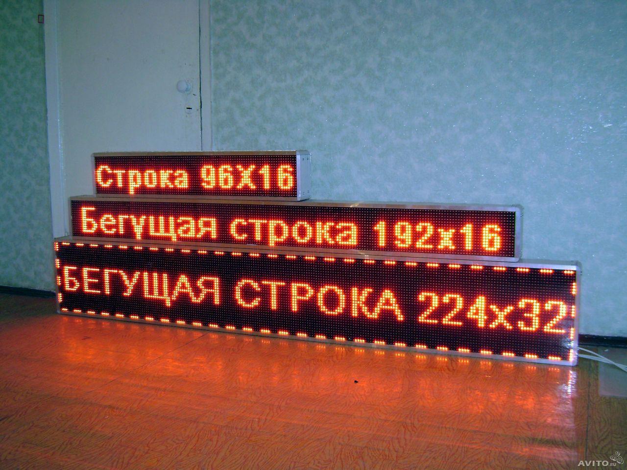 Светодиодная бегущая строка красного цвета (LED экран)