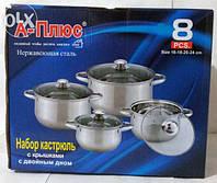 Набор кастрюль нерж ( Набор посуды ) 1296 А+