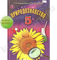 Підручник Природознавство 5 клас Нова програма Авт: Коршевнюк Т. Баштовий І. Вид-во: Генеза, фото 1