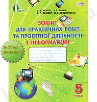 Зошит для практичних робіт та проектної діяльності з інформатики 5 клас Нова програма Авт: Морзе Н. Вид-во: Освіта