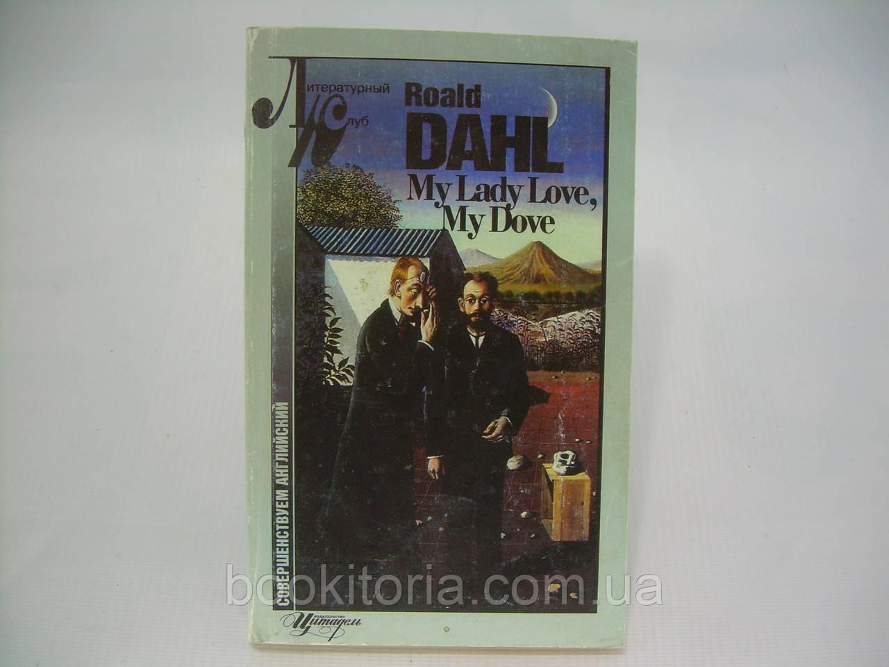 Roald Dahl. My love, my dove (б/у).