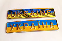 Номер на коляску с флагом Украины