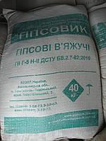 Гипс строительный Г-5 Харьков