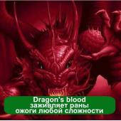 Dragon's blood – заживляет раны, ожоги любой сложности