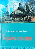 Корабль спасения. Протоиерей Андрей Ткачев.