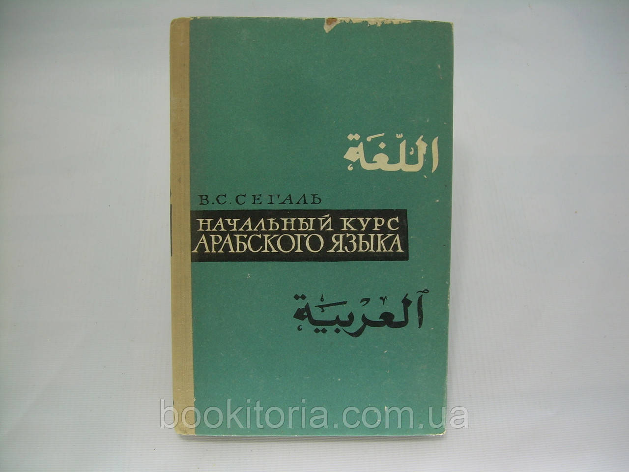 Сегаль В.С. Начальный курс арабского языка (б/у).