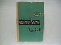 Сегаль В.С. Начальный курс арабского языка (б/у)., фото 1